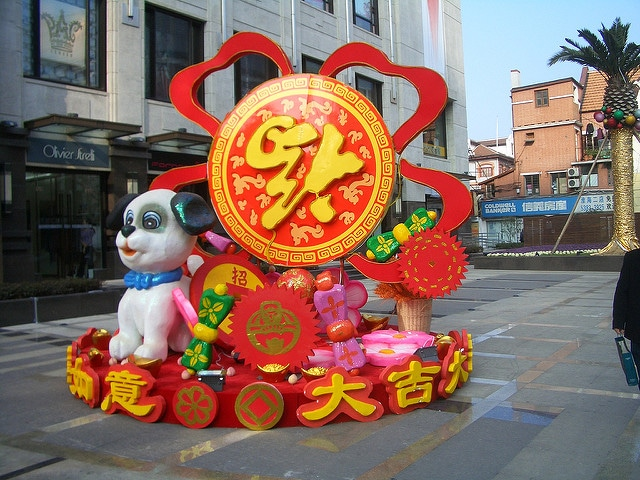 when does the chinese year of the dog start and why you should celebrate - When Does The Chinese New Year Start